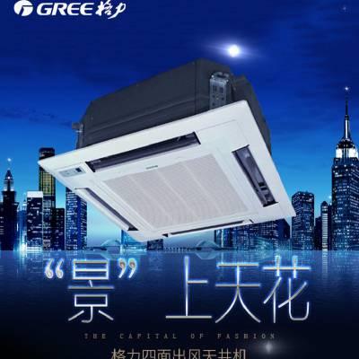 北京格力天花机 中央空调商用 天井机