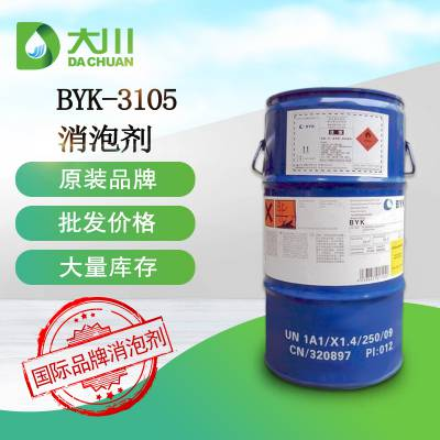 毕克BYK3105消泡剂 PVC塑溶胶消泡剂 适用于低雾影应用场合 德国