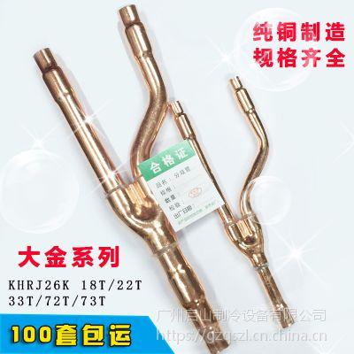 全新原装美的空调配件 中央空调分岐管 分歧器 分支管 FQZHN-03C