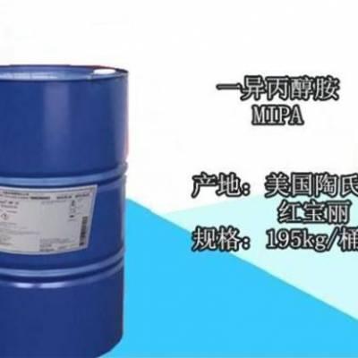 供应 美国陶氏 一异丙醇胺 异丙醇胺 MIPA 原装进口原包装195kg/桶