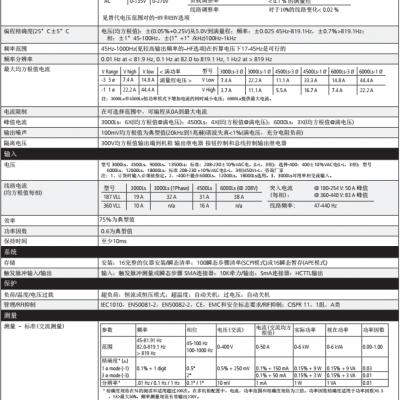 AMETEK/阿美特克美国Ls/Lx单相或三通道交流电源