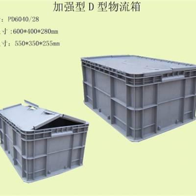 辽宁优质物流箱制造厂家 推荐咨询 上海浦迪塑业供应