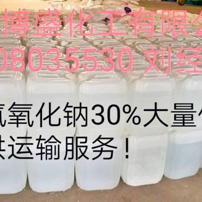 氢氧化钠 32% 工业级 四川成都地区液碱