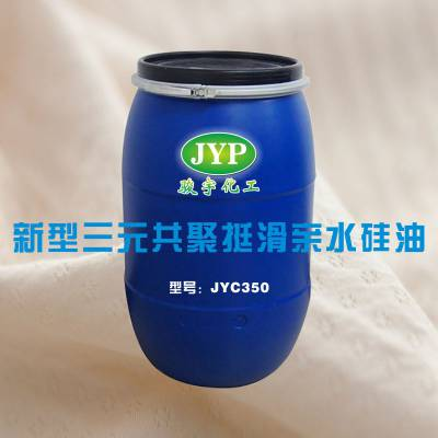 新型三元共聚挺滑亲水硅油JYC350