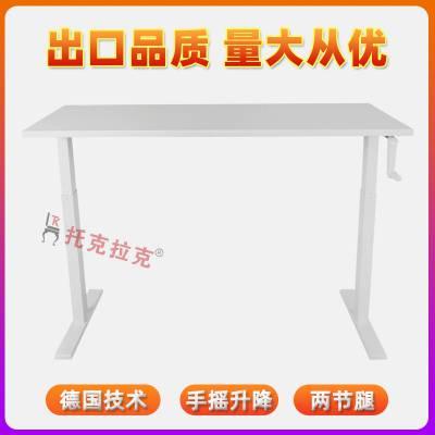 托克拉克手摇升降办公桌 手动调节升降电脑桌 手摇升降桌支架