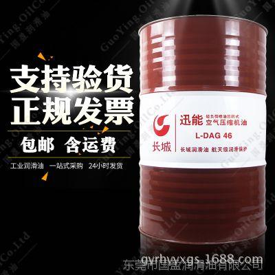 厂家直销***长城迅能L-DAG轻负荷喷油回转式螺杆式空气压缩机油