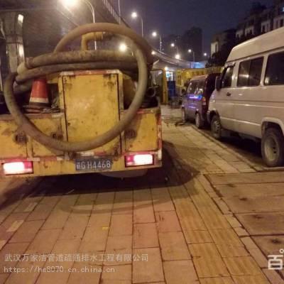 蔡甸区港咀村清抽化粪池选择万家洁清淤公司有保障