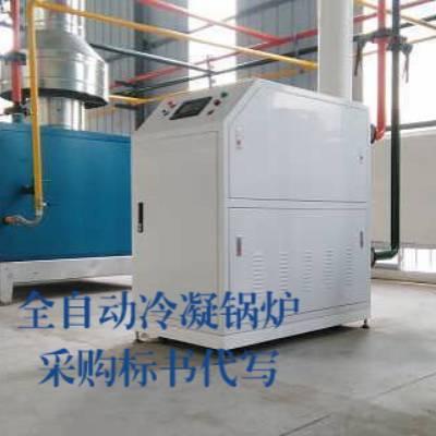 投标书制作全自动燃气锅炉采购标书代写_太原龙城标局