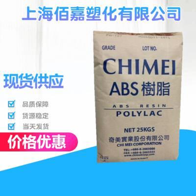 透明ABS/台湾奇美/PA-758/办公用品,家用电器,文具礼盒 塑胶原料