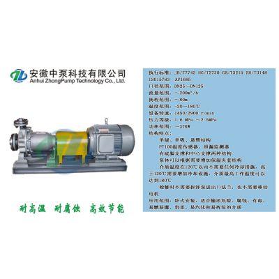 安徽中泵MIP50-3耐腐蚀衬氟化工泵ZHONGPUMP/中泵科技