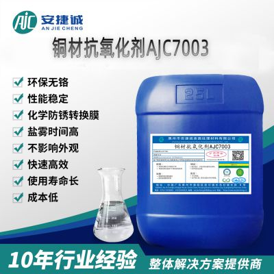 安捷诚AJC7003铜材环保抗氧化剂 高效铜合金防锈防变色剂