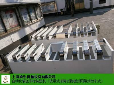 河南板链输送机生产线输送带传送带 信息推荐 上海承乐机械设备供应