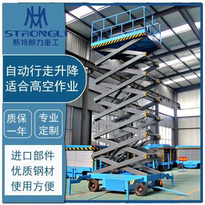 斯特朗力 剪叉式电动液压升降平台 移动式高空作业平台车