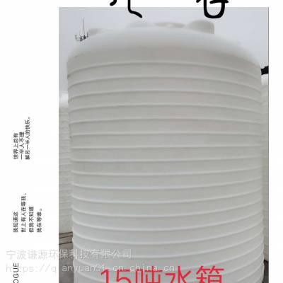 泰州20吨塑料化工罐/20立方防腐储罐供应商