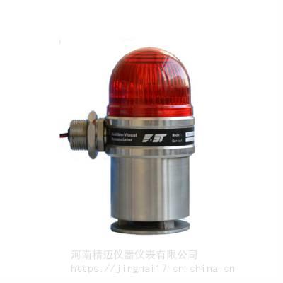 QS供应 不锈钢防爆声光报警器FSG-103 精迈仪器 厂价直销