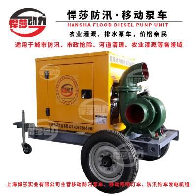 悍莎8寸大流量抽水泵 200HW-12防汛排涝柴油机泵 卧式蜗壳混流泵