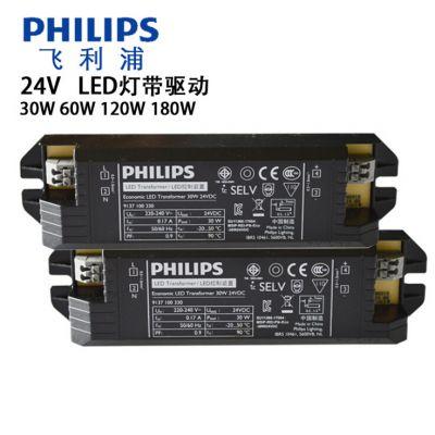 飞利浦LED灯带驱动电源 灯带恒压源24V驱动