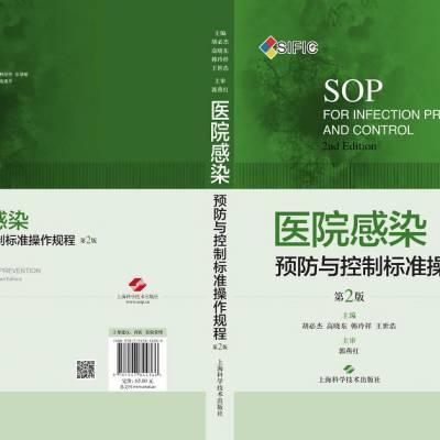 SIFIC 医院感染预防与控制标准操作规程 第2版
