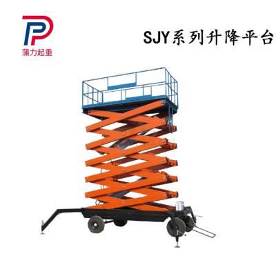 装卸升降平台 小型液压升降台