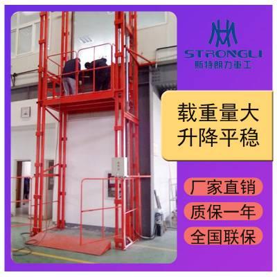 斯特朗力厂房工地简易货梯 家用液压升降平台 导轨式防坠货梯