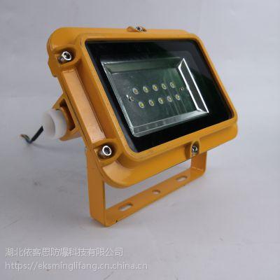 ZL8834-40w户外防水防尘LED防爆泛光灯