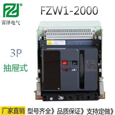 长城YCW1-2000/3P1250A智能断路器220V