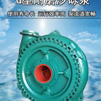 船用砂硕泵 抽砂泵 渣浆泵G金矿采砂泵 高扬程卧式泥沙泵