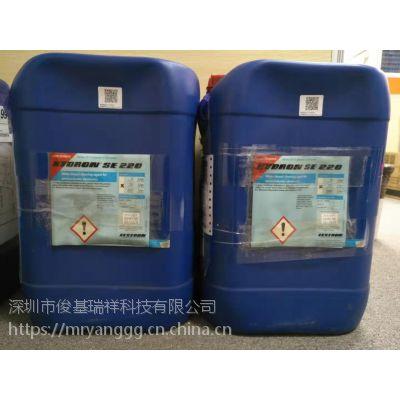 ZESTRON HYDRON SE220水基环保清洗剂