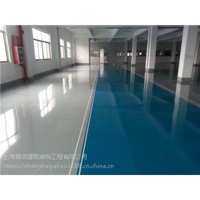 环氧自流平施工_上海雅浩地坪