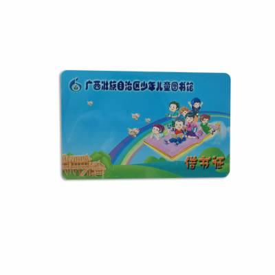 供应学校图书馆PVC学生读者证,校园借书证,学校电子标签