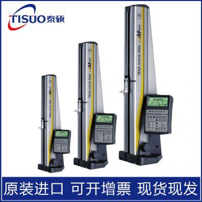 瑞士TESA二维电动高度仪 测高仪MICRO-HITE plus M350/600/900
