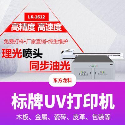 照片高清图条码喷墨打印机uv打印机平板打印机万能打印机工业打印机