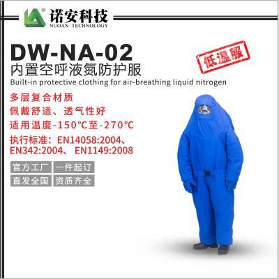 诺安 液氨防护服 重型防护服 有害气体防护服 生物病毒防护服