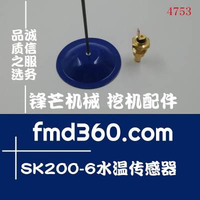石家庄正宗挖掘机高质量水温感应器神钢SK200-6水温传感器