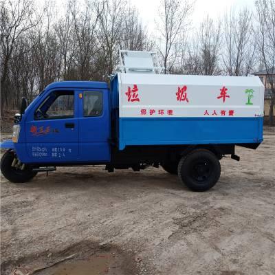 新能源小型电动四轮挂桶垃圾车小区环保电动三轮液压自卸式垃圾清运车