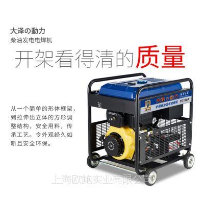 大泽动力190 230 250 280 300 350 400 500A柴油发电电焊机