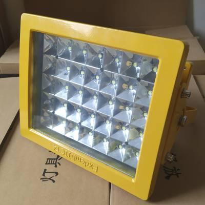 40WLED防爆灯-圆形LED防爆灯