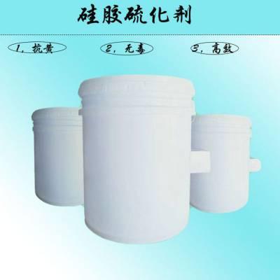 硅胶快速硫化剂高温硅橡胶的硫化剂安全厂家直销