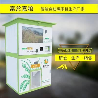 【富於嘉粮】(图)-湖南三仓鲜米机采购-三仓鲜米机