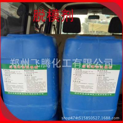 厂家直销水性脱模剂 水泥 混凝土 建筑模板专用脱模剂 装现货供应