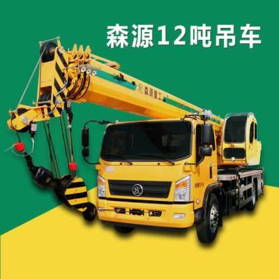 森源12吨吊车4节臂小吊车生产厂家