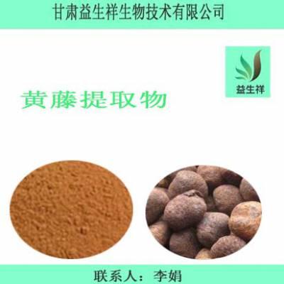 黄藤提取物 黄藤素 黄藤速溶粉