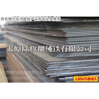电磁纯铁DT4C纯铁板可剪切