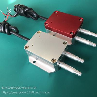 风差压变送传感器4-20mA 0-5V 0-10V R485信号风压变送器