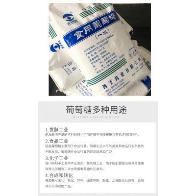西王葡萄糖食用无水药业葡萄糖食品级工业甜味剂一水葡萄糖