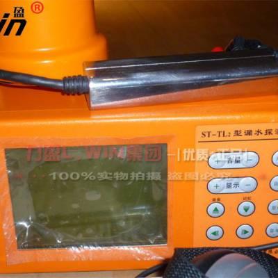 力盈供应优质漏水检测仪自来水管泄漏测试仪SL-TL2漏水测漏仪