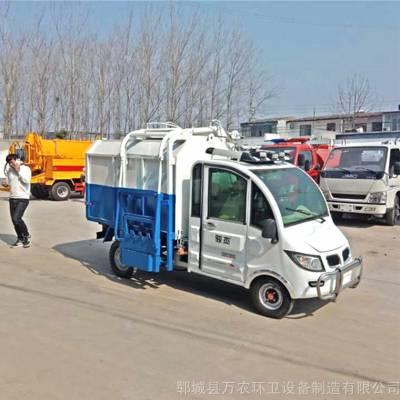 垃圾车 小型环卫垃圾车 万农厂家定制新能源环卫挂桶垃圾车