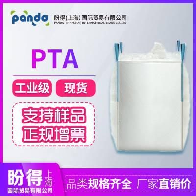 精对苯二甲酸PTA 厂家价格 逸盛扬子石化对苯二甲酸