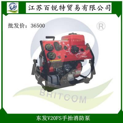 日本进口消防泵 东发V20FS手抬机动消防泵