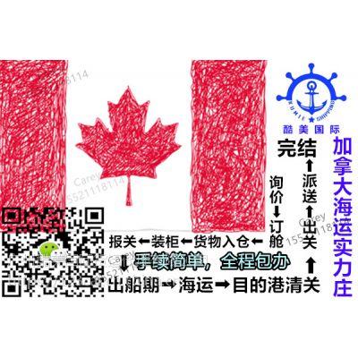 江门红木家具到加拿大卡尔加里海运门到门运费价格